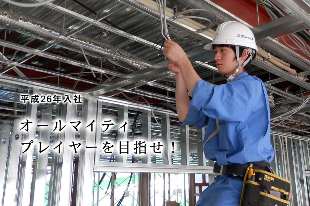 横川目電業 リクルート