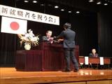 新就職者を祝う会 岩手県知事表彰3