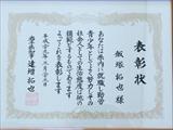 新就職者を祝う会 岩手県知事表彰1