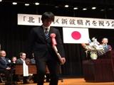 新就職者を祝う会 岩手県知事表彰2